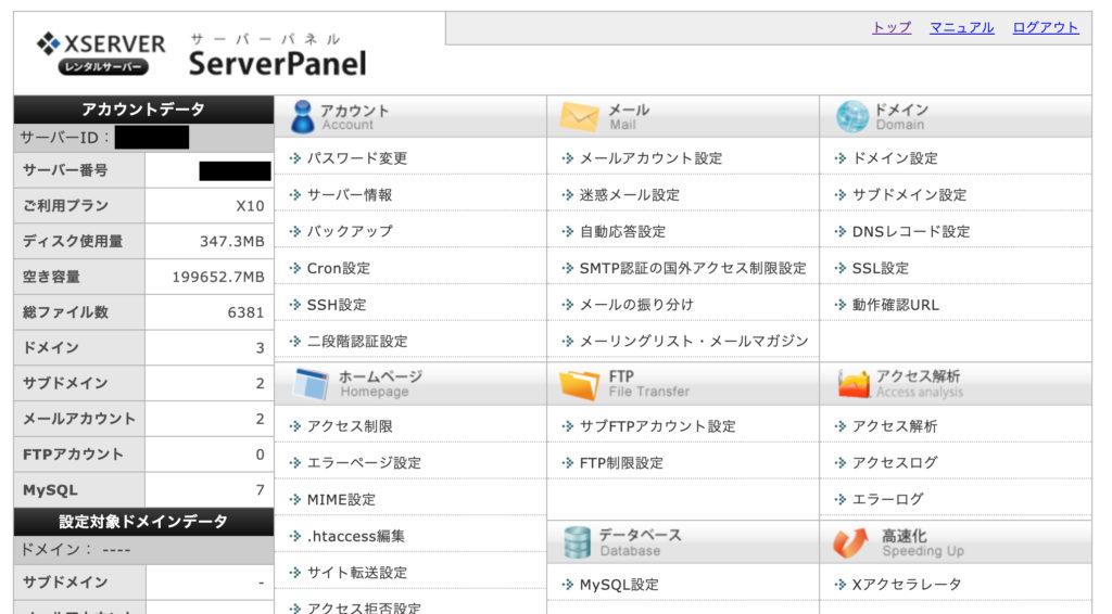 管理画面のイメージ
