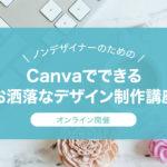 canvaでできるお洒落なデザイン制作講座